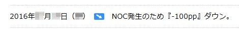 NOC発生のため『-100pp』ダウン