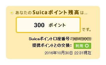suica_p_result