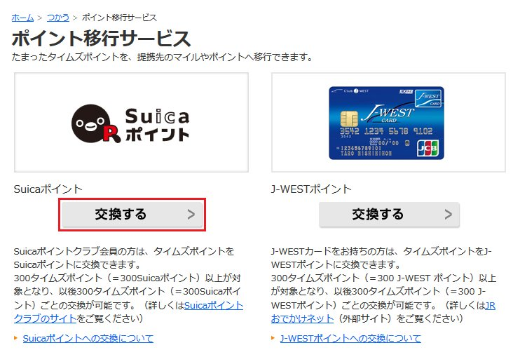 suica_select